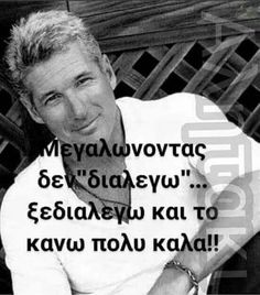 Ολοσωστο!!!!!! 365 Quotes, Text Quotes, Wise Quotes, Famous Quotes, Funny Quotes, Inspirational Quotes, Stealing Quotes, Clever Quotes, Greek Quotes