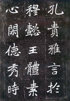 Yhmu jb - 中国の書道史 - Wikipedia