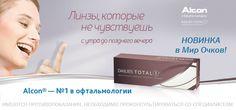 Уже в МИР ОЧКОВ новые контактные линзы Dailies Total 1 от компании Alcon.