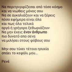Τέτοια ησυχία σπάει το κεφάλι μου... Soul Quotes, Perfect People, Greek Quotes, Food For Thought, Best Quotes, Poetry, Thoughts, Words, Simple