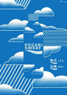 Pocari Sweat Poster by Arata Kubota Poster Sport, Poster Cars, Poster Retro, Dm Poster, Poster Layout, Design Food, Ad Design, Cover Design, Layout Design