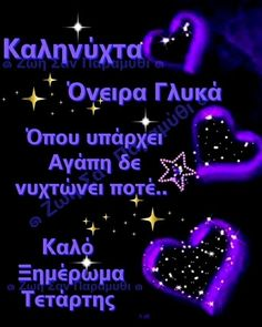 Good Night, Sayings, Happy, Pictures, Character Design, Beautiful, Nighty Night, Photos, Have A Good Night