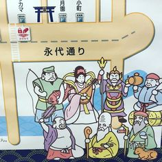 Part of local area map displayed at metro station central Tokyo www.couchflyer.com