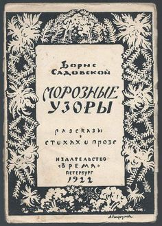 O. Ostroumova-Lebedeva's cover of B.Sadovskoy's poetry book (1922)