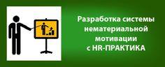 Разработка системы нематериальной мотивации с HR-ПРАКТИКА http://hr-praktika.ru/po-napravleniyam/motivatsiya-personala/razrabotka-sistemy-nematerialnoj-m/