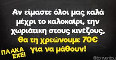 Funny Greek Quotes, Stupid Funny Memes, Funny Moments, Funny Photos, Laugh Out Loud, Just In Case, Jokes, Inspirational Quotes, Sayings