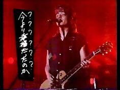 ブルーハーツ / ラインを越えて (1987.9.27) - YouTube