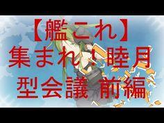 艦これSS  【艦これ】集まれ!睦月型会議 前篇