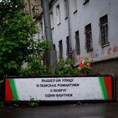 Надписи на стенах Russian Quotes