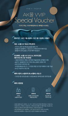 이벤트 | 백화점을 클릭하다. AK 몰 Web Design, Page Design, Layout Design, Event Banner, Web Banner, Award Poster, Promotional Design, Event Page, Ui Web