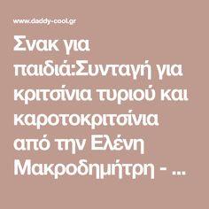 Σνακ για παιδιά:Συνταγή για κριτσίνια τυριού και καροτοκριτσίνια από την Ελένη Μακροδημήτρη - Daddy-Cool.gr