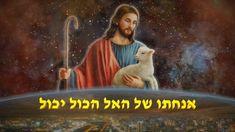 """אמירותיו של המשיח של אחרית הימים """"אנחתו של האל הכול יכול"""" (סרטי הקראה)"""