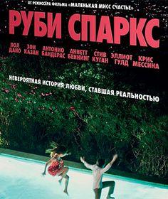 Руби Спаркс / Ruby Sparks (2012) http://www.yourussian.ru/162297/руби-спаркс-ruby-sparks-2012/   Молодой, но уже успешный писатель переживает творческие и душевные муки: новый роман никак не выходит, музы все нет, да и вообще с девушками как-то не клеится. И вот, призвав на помощь остатки своей фантазии, Кэлвин придумывает себе девушку по имени Руби Спаркс — умницу, красавицу, спортсменку, короче говоря, идеал, а спустя неделю… обнаруживает этот идеал из плоти и крови на своем собственном…