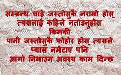 In Nepali