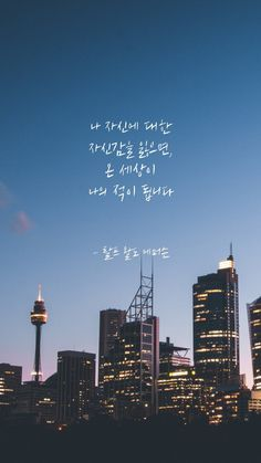 Bright Wallpaper, Mood Wallpaper, Wallpaper Quotes, Wise Quotes, Famous Quotes, Book Quotes, Inspirational Quotes, Korea Quotes, Korea Wallpaper