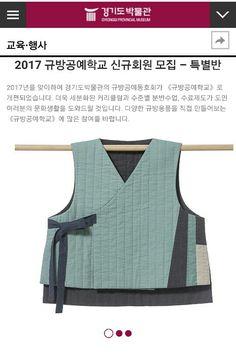 0번째 이미지 Korean Traditional Dress, Traditional Dresses, Korean Crafts, Korea Design, Couture, Quilted Jacket, Sewing Clothes, Clothing Patterns, Hand Sewing