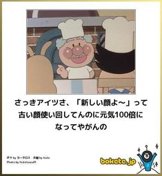 Funny Images, Funny Photos, Hidden Photos, Illustrations And Posters, Funny Jokes, Anime Art, Family Guy, Humor, Fictional Characters