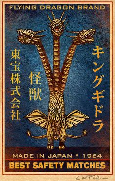Austin, TX-based illustrator Chet Phillips created an awesome series of vintage-style Matchbox Art illustrations featuring movie monsters, plenty of kaiju, and other legendary pop culture creatures,. Retro Poster, Vintage Posters, Vintage Japanese, Japanese Art, Japanese Dragon, Logo Label, Japanese Monster, Matchbox Art, Art Series