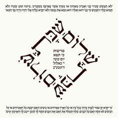 Shabat shalom.  שבת שלום , som en tavla.