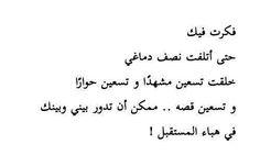 Image de عربي, love, and arabic