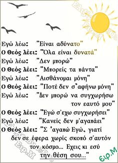 ~Εικόνες & Μυστικά~ Єιρ.Μ Greek Quotes, Wise Quotes, Words Quotes, Quotes To Live By, Inspirational Quotes, Big Words, Greek Words, Cool Words, Christus Pantokrator