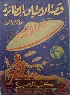 Egyptian / Arabic vintage Sci-Fi magazine