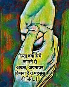 Quotes and Whatsapp Status videos in Hindi, Gujarati, Marathi Good Thoughts Quotes, True Feelings Quotes, Reality Quotes, Deep Thoughts, People Quotes, Positive Thoughts, Romantic Quotes In Hindi, Hindi Good Morning Quotes, Hindi Qoutes