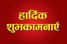 Hindi and Marathi text Hardik Abhinandan Marathi Calligraphy Font, Hindi Font, Calligraphy Words, Caligraphy, Birthday Banner Background, Banner Background Images, Gold Background, Birthday Wishes For Teacher, Happy Birthday Png