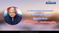 Top Abdul Kalam Quotes and Sayings in Telugu Pictures Best Inspiration Telugu Quotes Images