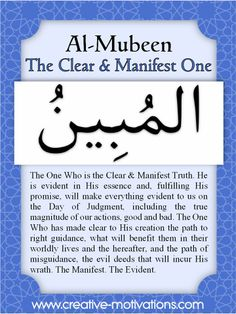 The 99 Countdown-- Day 79: Al Mubeen. Follow on Facebook: http://on.fb.me/O4NQE7 --or-- http://on.fb.me/1hZhhCF