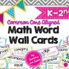 Math Word Wall for the Common Core Standards. This bright and colorful pack will look terrific in your classroom AND these are kid friendly! Every ...