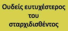Χαχαχαχα Funny Statuses, Greek Quotes, Photo Quotes, Beautiful Words, Laugh Out Loud, Funny Photos, True Stories, Sarcasm, Wise Words