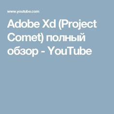 Adobe Xd (Project Comet) полный обзор - YouTube