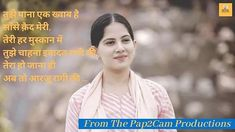 Going publish new video of Jaya Kishori Ji. That is not down by #Raagi and created by #ThePap2Cam Productions Film Writer, Maine, Happy Birthday, Songs, Youtube, Movies, Movie Posters, Happy Brithday, Film Poster