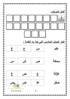بوكلت اللغة العربية والمهارات اللغوية لأولى حضانة ترم أول 2015 Kindergarten Math Worksheets, Alphabet Worksheets, Worksheets For Kids, Arabic Alphabet Letters, Arabic Alphabet For Kids, Learn Arabic Online, Star Students, Arabic Lessons, Beautiful Arabic Words