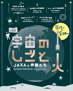 宇宙のしごと人―JAXAと仲間たち もっと見る Baby Poster, Dm Poster, Poster Layout, Print Layout, Layout Design, Japan Graphic Design, Japan Design, Graphic Design Posters, Typography Design