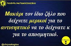 Best Quotes, Funny Quotes, Funny Memes, Greek Quotes, Gemini, Funny Pictures, Lol, Humor, Corona