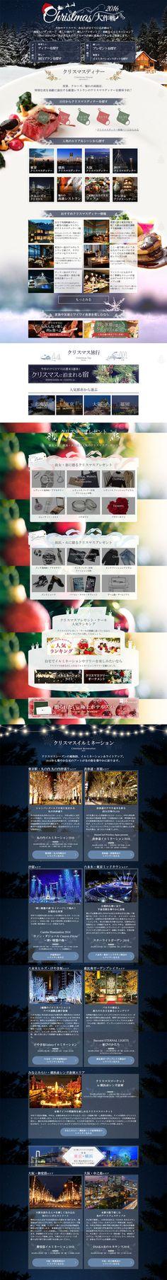 クリスマス大作戦2016【インターネットサービス関連】のLPデザイン。WEBデザイナーさん必見!ランディングページのデザイン参考に(シンプル系)