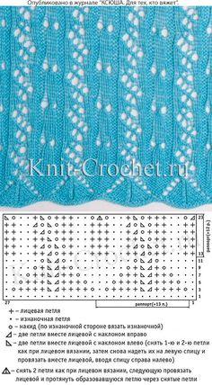 узоры спицами | Записи в рубрике узоры спицами | Дневник Елена_Строкуля : LiveInternet - Российский Сервис Онлайн-Дневников Lace Knitting Patterns, Knitting Stitches, Stitch Patterns, Knitting For Kids, Swatch, Knit Crochet, Projects To Try, Creations, Fancy