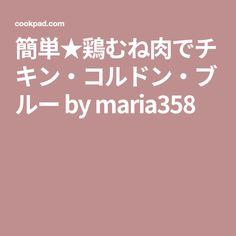 簡単★鶏むね肉でチキン・コルドン・ブルー by maria358