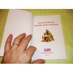 Mongolian Language Children's Bible - 28 Individual Bible Stories / Mongolia$37.99