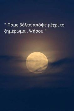 #Ψησου _# i # Δεν χρειάζεται γεννήθηκα ψημένος. - Selected by www.oiamansion.com