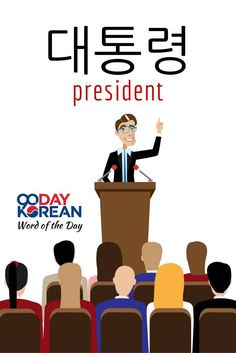 Can you use � (president) in a sentence? Write your sentence in the comments below! #90DayKorean #LearnKoreanFast #KoreanLanguage