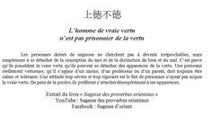 L'homme vertueux sait se détacher des apparences de la vertue http://www.amazon.fr/Sagesse-proverbes-orientaux-Nicolas-Chauvat/dp/2848981784