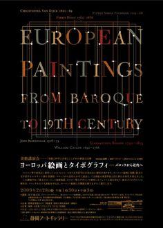 ヨーロッパ絵画とタイポ