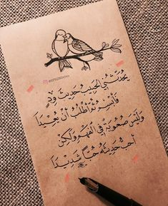 Encyclopedia of philos, Encyclopedia of islam, Free encyclopedia, international encyclopedia, Encarta kids 2009 Beautiful Arabic Words, Arabic Love Quotes, Pretty Words, Love Words, Poetry Quotes, Wisdom Quotes, Book Quotes, Words Quotes, Me Quotes