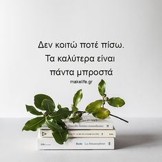 Greek Quotes, Faith In God, Picture Quotes, Self Love, Positive Quotes, Life Is Good, Health Tips, Encouragement, Inspirational Quotes