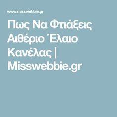 Πως Να Φτιάξεις Αιθέριο Έλαιο Κανέλας | Misswebbie.gr Boarding Pass