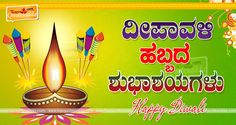 happy diwali kannada wishes quotes hd pictures and wallpapers Diwali Wishes Quotes, Happy Diwali Quotes, Happy Quotes, Happy Diwali Pictures, Diwali Photos, Hd Quotes, Wish Quotes, Deepavali Wishes In Kannada, Happy Diwali Hd Wallpaper