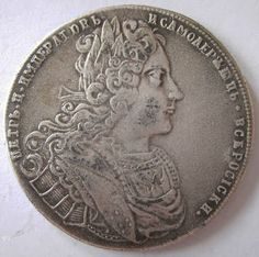 Russian Coins - Silver Ruble of Peter II Emperor of Russia, Saint Petersburg Mint 1727.